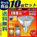 ショッピングled電球 10個セット LEDビーム電球 E26 屋外 屋内兼用 散光形 100形 ハイビーム電球 ビームランプ LDR10L-W38--10 LED 電球色 LDR10N-W38--10 昼白色