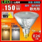 ショッピングLED LED電球 スポットライト E26 ハロゲン 150W 相当 電球色 昼白色 LDR17-W105 ビームテック