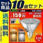 ショッピングLED 10個セット LEDビーム電球 E26 屋外 屋内兼用 散光形 ビーム球 150形 ハイビーム電球 LDR17L-W38--10 LED 電球色 LDR17L-W38--10 昼白色