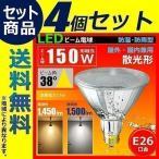 ショッピングLED 4個セット LEDビーム電球 E26 屋外 屋内兼用 散光形 ビーム球 150形 ハイビーム電球 LDR17L-W38--4 LED 電球色 LDR17L-W38--4 昼白色