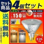 ショッピングLED 4個セット LED ビーム電球 E26 150w形 調光器対応 屋外 屋内兼用 散光形 ハイビーム ビームランプ形 LDR17LD-W38--4 LED 電球色 LDR17ND-W38--4 昼白色