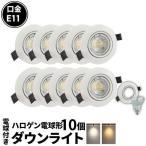 10個セット LED電球付き LEDダウンライト φ75 白 50W 相当 電球色 昼白色 LDR50-LDR6 ビームテック