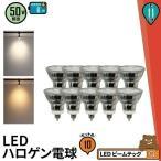 ショッピングLED 10個セット LED 電球 E11 50w形相当 JDRΦ50 ビーム角38度ハロゲン電球形 led 電球 e11 60w LEDスポットライト LDR6L-E11 LED 電球色 LDR6N-E11 昼白色