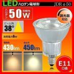 ショッピングLED LED ハロゲン 電球 E11 JDRΦ50 LDR6D-E11 LED 電球色 2700K 430lm LDR6LD-E11 昼白色 5000K 450lm LDR6ND-E11