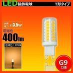 ショッピングLED LED 電球 3.5W ナツメ球 豆電球 トウモロコシランプ 口金 G9 LED 電球 クリア電球 270度全体発光 Ra80 LED 電球色 2700K ldt1l-g9-4w