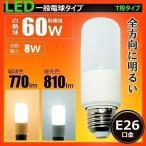 LED 電球 E26 60W形相当 T形 FED 全方向タイプ led 電球 e26 LEDライト LEDランプ LDT8L-60W LED 電球色 770lm LDT8D-60W 昼光色 810lm 照明 LDT8-60W