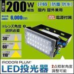ショッピングLED LED投光器 50w 200w相当 屋内 屋外両方可能 IP65防塵 防水 MeanWell電源 レンズ角度30度 60度 110度選択 LEC050W LEC050Y