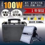 ショッピングLED LED投光器 100W+充電式電源 充電式ポータブル投光器 防塵 防水 屋内 屋外両方可能 LED作業灯 ledライト 夜間作業灯 屋外 工事用ライト LECB100PB100