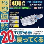ショッピングLED LED投光器 100w 水銀灯400w相当 屋内 屋外両方可能 IP65防塵 防水 MeanWell電源 レンズ角度30度 60度 120度選択 LEP100Y 昼白色 LEP100W LED 電球色