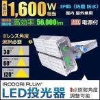 ショッピングLED LED投光器 400w 水銀灯1600w相当 屋内 屋外両方可能 IP65防塵 防水 MeanWell電源 レンズ角度30度 60度 120度選択 LEP400Y 昼白色 LEP400W LED 電球色
