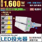 ショッピングLED LED投光器 400W 投光器 LED 屋外 看板 駐車場 作業灯 防犯灯 LEP400S ビームテック