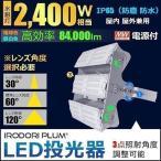 ショッピングLED LED投光器 600w 水銀灯2400w相当 屋内 屋外両方可能 IP65防塵 防水 MeanWell電源 レンズ角度30度 60度 120度選択 LEP600Y 昼白色 LEP600W LED 電球色