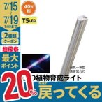 LED 植物育成ライト LED 蛍光灯 40W 器具一体型 直管 T5 LED 直管蛍光灯 LED蛍光管 天井照明 間接照明 棚下照明 ショーケース照明 LED LG40-T5II
