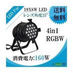 ショッピングLED LEDパー LED Par 4in1 19 x 8W RGBW LED AC Lighting 仕様 LP1908Q