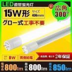 ショッピングLED LED 蛍光灯 15W形 広角300度 直管 436mm グロー式工事不要 G13 T8 防虫 LED蛍光管 LED 直管蛍光灯 LT15KY-III 昼白色5200K LT15KC-III 昼光色 6000K