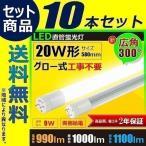 ショッピングLED LED 蛍光灯 20w形 直管 広角300度 グロー式工事不要 LT20KW-III--10 LED 電球色 990lm LT20KY-III--10 昼白色1000lm LT20KC-III--10 昼光色 1100lm