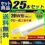 ショッピングLED LED 蛍光灯 20w形 直管 広角300度 グロー式工事不要 LT20KW-III--25 LED 電球色 990lm LT20KY-III--25 昼白色1000lm LT20KC-III--25 昼光色 1100lm