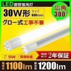 ショッピングLED LED 蛍光灯 30W 直管 630mm 広角300度G13 T8 防虫 グロー式対応工事不要 LED 直管型蛍光灯 11W 30W型 LT30KW-III LED 電球色 LT30KC-III 昼光色
