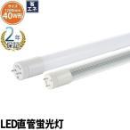 ショッピングLED LED 蛍光灯 40w形 直管 120cm 広角300度 G13 t8 グロー式対応工事不要 両側給電 LED 直管型蛍光灯 LT40KWL-III LED 電球色 1800lm LT40KYL-III 昼白色2000lm