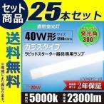 ショッピングLED 25本セット LED 蛍光灯 40w形 直管 ガラス G13 t8 LED ラピッド式対応 LED直管型蛍光灯 直管形 40w 直管 昼白色 2300lm LTG40YC--25