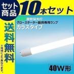 LED蛍光灯 40w形 120cm 10本セット ベースライト 広角 グロー式 工事不要 蛍光灯型 昼白色 蛍光灯 LED 40W 昼白色 LTG40YT--10 ガラス管使用 3年保証