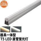 ショッピングLED LED 蛍光灯 20W 器具一体型 直管 T5 570mm 棚下照明 ショーケース照明 バーライト LED蛍光管 T5LT20W LED 電球色 1000lm T5LT20Y 昼白色 1100lm