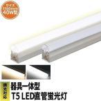 ショッピングLED LED蛍光灯 40W 直管 器具 一体型 ベースライト 電球色 昼白色 調光器対応 T5LT40D