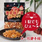 激辛 なとり 柿の種ピーナッツ入(60g)1袋