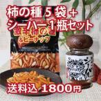 激辛 なとり 柿の種ピーナッツ入(60g)5袋と激辛 唐辛子 シーハー1瓶セット