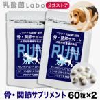 【初回お試し】犬 関節の健康サポートRUN(ラン)60粒入