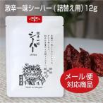 激辛 唐辛子 一味 シーハー(詰替用)12g メール便 送料無料