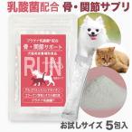 関節 ペット 犬 猫 サプリメント グルコサミン コンドロイチン RUN 粉末タイプ5包入
