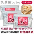 ペットサプリ グルコサミン(犬・猫用)  RUN(ラン) 粉末タイプ 30包入×3