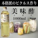 お酢 甘酢 九州 庄分酢 「美味酢」(うます)1000ml