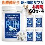 関節 ペット 犬 猫 サプリメント RUN 60粒入(小型犬1ヵ月分)×4袋