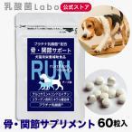 関節 ペット 犬 猫 サプリメント グルコサミン コンドロイチン RUN 60粒入
