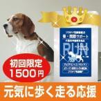ペット サプリ グルコサミン コンドロイチン RUN 60粒入(初回限定お試し)