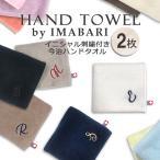 今治 ハンドタオル イニシャル 刺繍 2枚 日本製 今治タオル ギフト プレゼント ペア ラッピング 送料無料 父の日