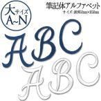 アルファベットの刺繍アイロンワッペン(ia001) 大サイズ・A〜N アイロン ワッペン アップリケ アルファベット イニシャル 筆記体 白 紺 ホワイト ネイビー