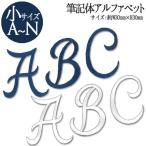 アルファベットの刺繍アイロンワッペン(ia003) 小サイズ・A〜N アイロン ワッペン アップリケ アルファベット イニシャル 筆記体 白 紺 ホワイト ネイビー