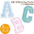 アルファベットスポーツのワッペン ブルー/大サイズ A〜Z アップリケ ワッペン アイロン 名前 キラキラ イニシャル 入園準備