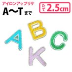 カラフルアルファベット【大文字A〜T】