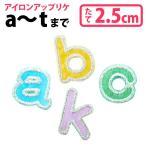 カラフルアルファベット【小文字a〜t】