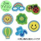 ワッペン アイコン グリーン 虹 音符 2枚セット アイロン 刺繍 マーク シンプル プレゼント 服 ワンポイント かわいい