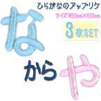 ブルー ひらがなのアップリケ(is013) 中・な〜や行 アップリケ ワッペン アイロン 名前 入園準備 刺繍