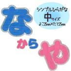 シンプルひらがな ピンク あ行〜や行 キラキラ アップリケ ワッペン アイロン 名前 入園準備 刺繍
