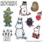 ワッペン MOOMIN ムーミン ミニワッペン アイロン シール かわいい 刺繍 キャラクター マーク プレゼント 服