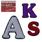 シニールのアイロンワッペン(アルファベット)アップリケ ワッペン アイロン シール 刺繍 相良 サガラ イニシャル もこもこ 大きめ
