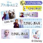 お名前シール アナと雪の女王2 ディズニー キャラ ノンアイロン タグ用 布用 洗濯OK アイロン不要 服 送料無料 PR