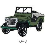 Yahoo!名入れ入園グッズ通販・ブロドリーsn006 ジープの刺繍シール ワッペン アップリケ シール 車 乗り物